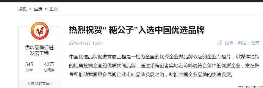 """""""糖公子""""英国威廉希尔公司膏荣获中国优选品牌,各大网站发文报道"""